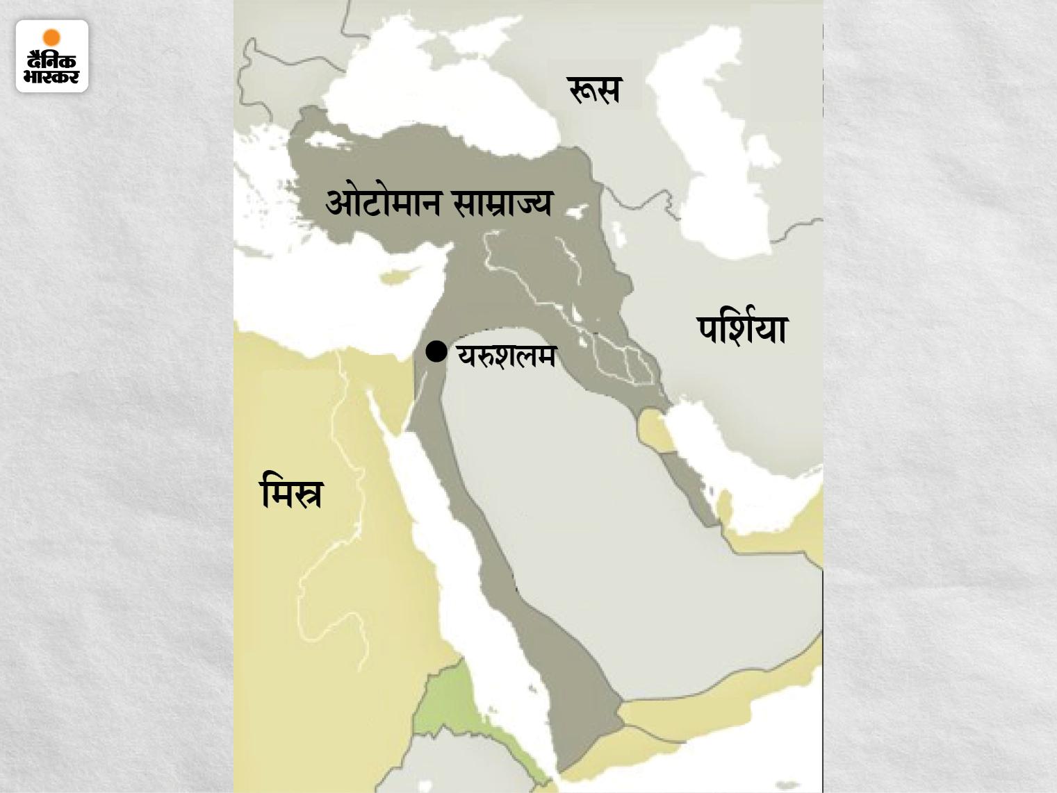 ये मैप प्रथम विश्वयुद्ध के पहले का है। इसमें दिख रहे ओटोमान साम्राज्य में उस वक्त फिलहाल इजराइल, फिलिस्तीन, मिस्र, तुर्की समेत आसपास के कई देश आते थे।