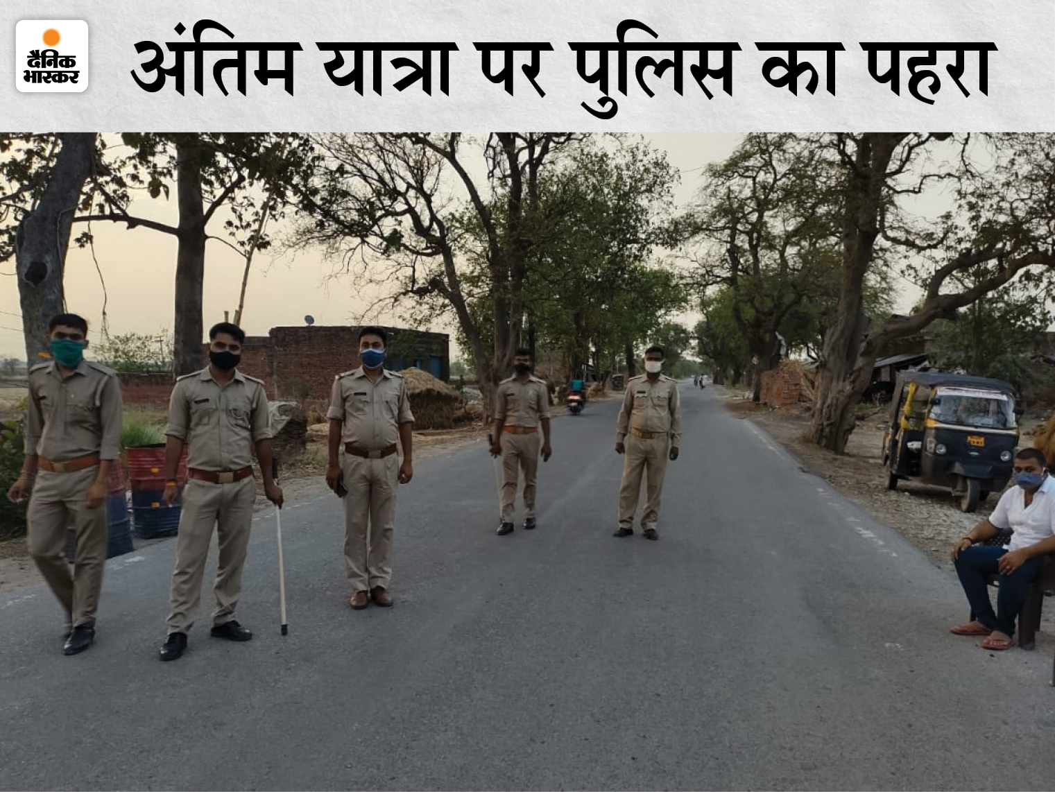 यूपी के गाजीपुर में बिहार से आने वाले सभी रास्ते सील, शवों के अंतिम संस्कार पर रोक, सड़क और गंगा के घाटों पर पुलिस का पहरा|उत्तरप्रदेश,Uttar Pradesh - Dainik Bhaskar