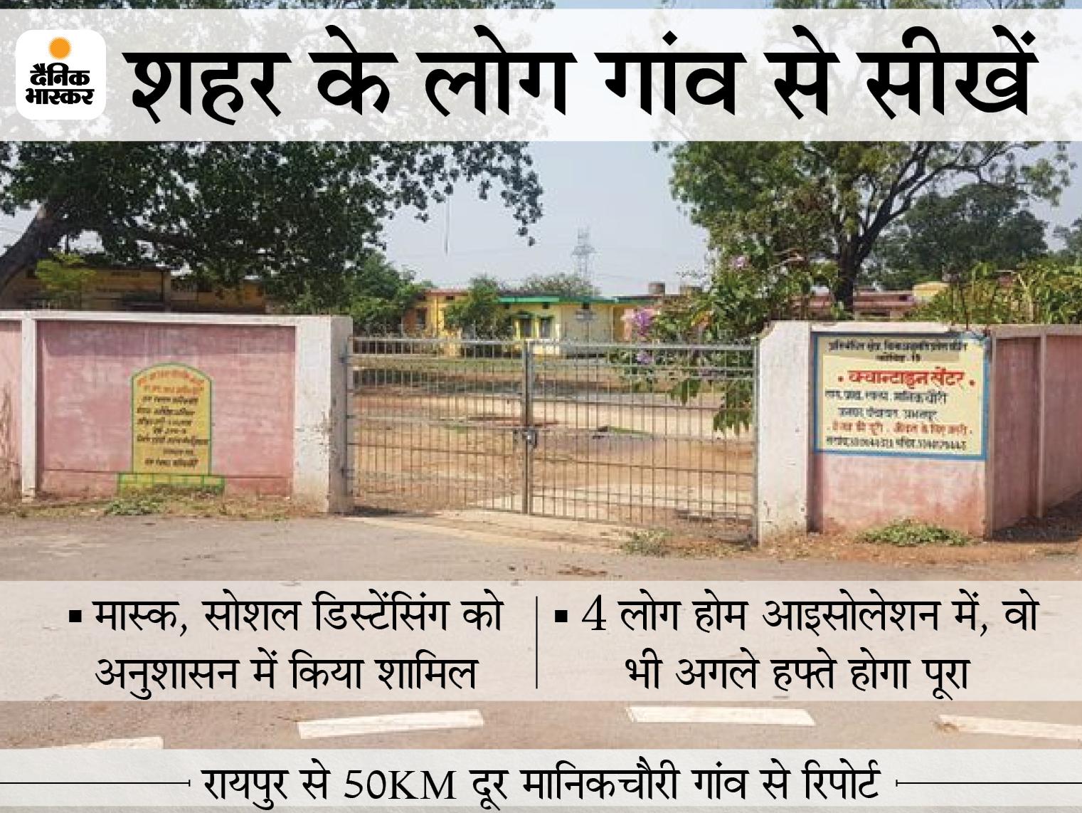दूसरी लहर से पहले ही बना लिया था क्वारैंटाइन सेंटर, हालात इतने काबू में कि आज तक ताला ही नहीं खुला; 2000 की आबादी में मात्र 1% लोग संक्रमित रायपुर,Raipur - Dainik Bhaskar