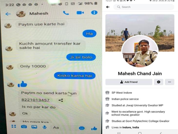 इंदौर एसपी के नाम से फर्जी फेसबुक आईडी बनाकर परिचितों से मदद के नाम पर रुपए मांगे, जांच के लिए टीम बनाई|मध्य प्रदेश,Madhya Pradesh - Dainik Bhaskar