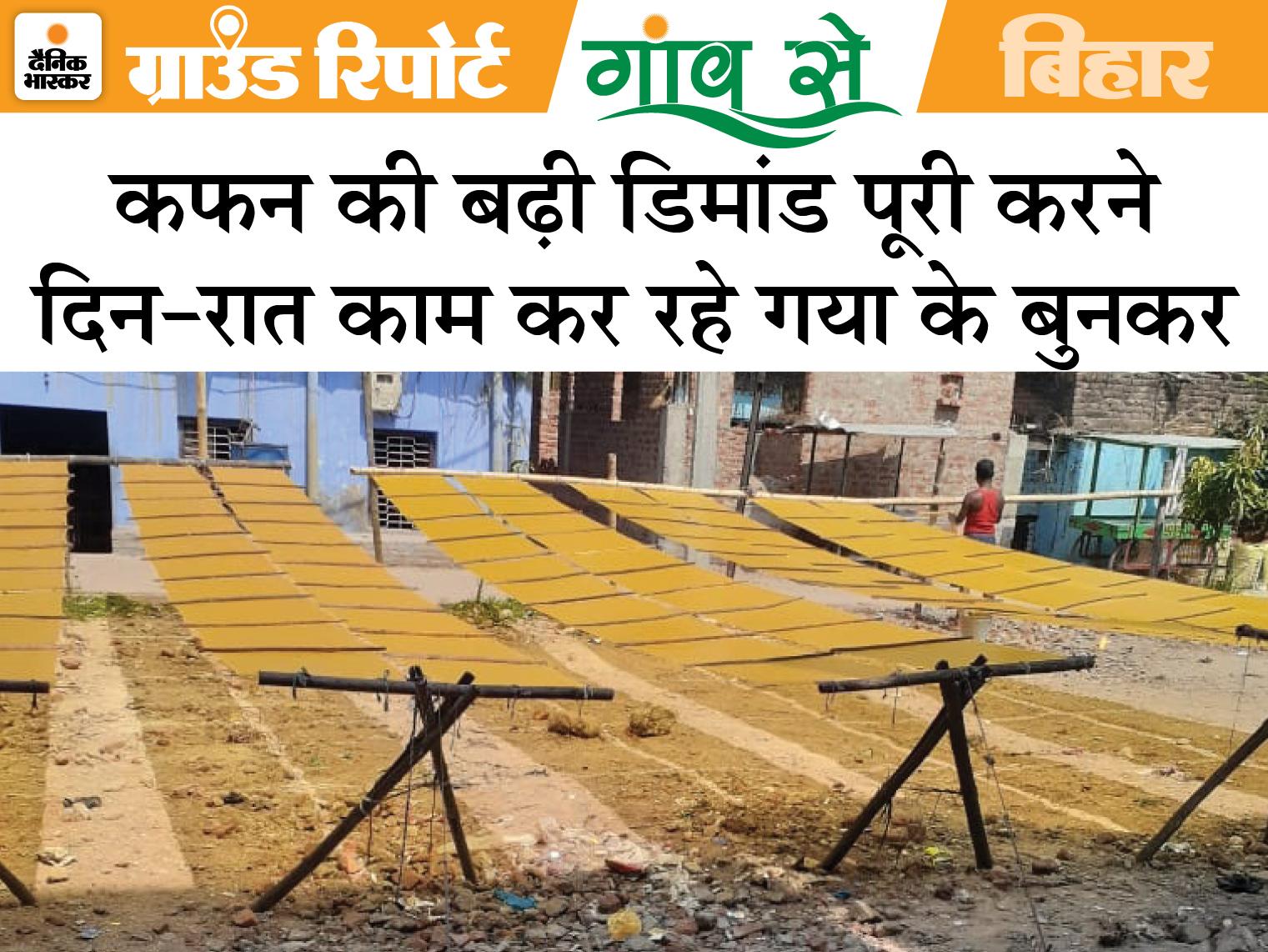 गया में कफन बनाने वालों को पलभर फुर्सत नहीं; 24 घंटे काम, रोज 50 हजार कफन बना रहे, फरवरी के मुकाबले तीन गुना|बिहार,Bihar - Dainik Bhaskar