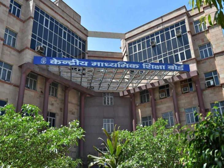 12वीं की परीक्षा रद्द करने के बारे में बोर्ड ने दी जानकारी, कहा- फिलहाल परीक्षा को लेकर कोई फैसला नहीं करिअर,Career - Dainik Bhaskar