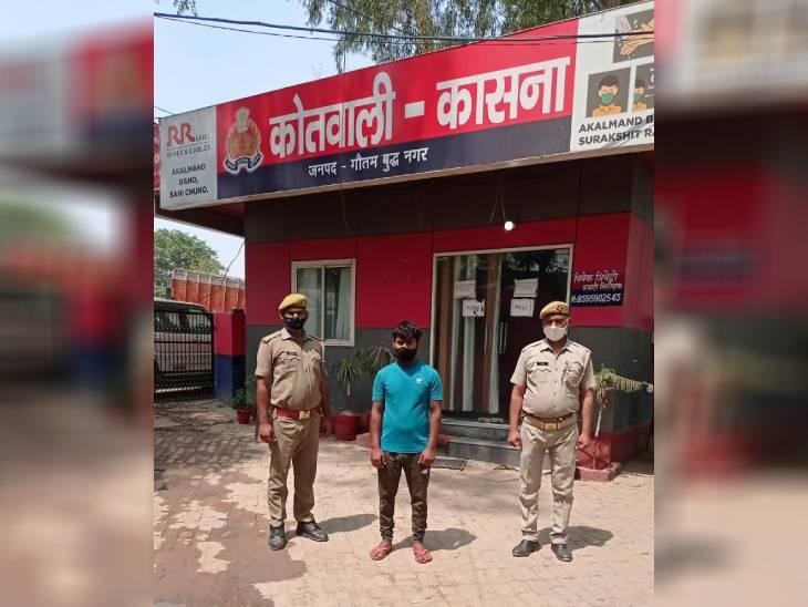 ग्रेटर नोएडा पुलिस की हिरासत म - Dainik Bhaskar