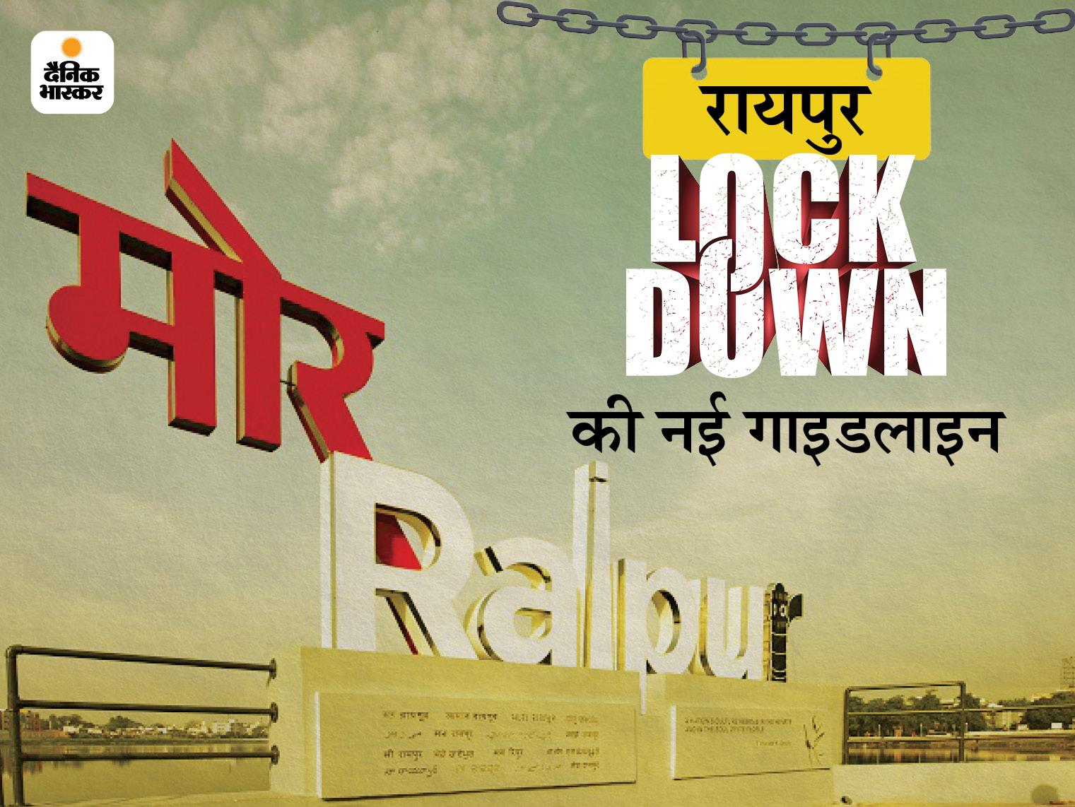 एक दिन गैप से खुलेंगी दुकानें; मॉल, सुपर मार्केट और सब्जी बाजार पहले की तरह रहेंगे बंद|रायपुर,Raipur - Dainik Bhaskar