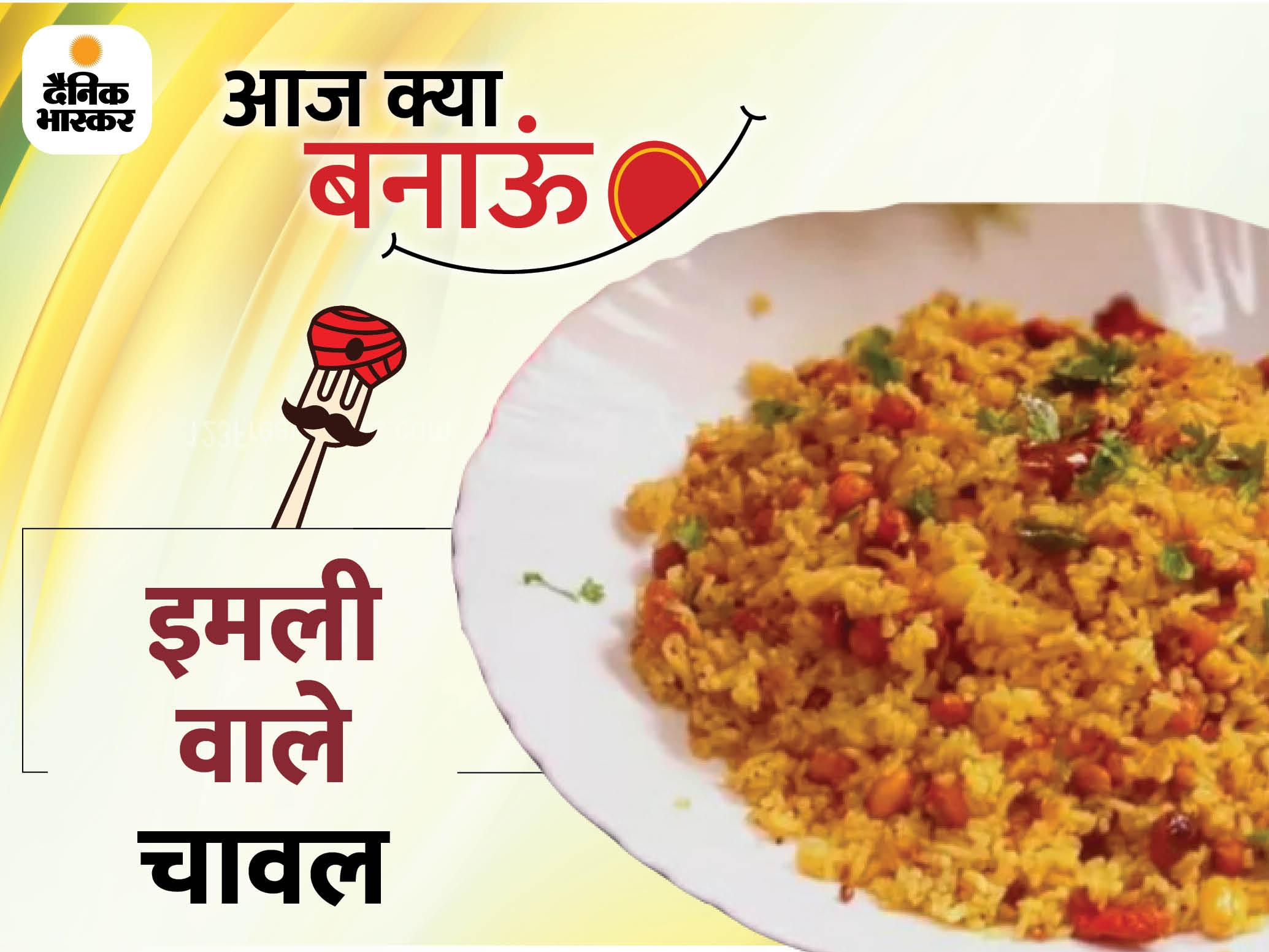 संडे स्पेशल इमली वाले चावल बनाने की आसान रेसिपी, सिर्फ 20 मिनट में हो जाएंगे तैयार लाइफस्टाइल,Lifestyle - Dainik Bhaskar