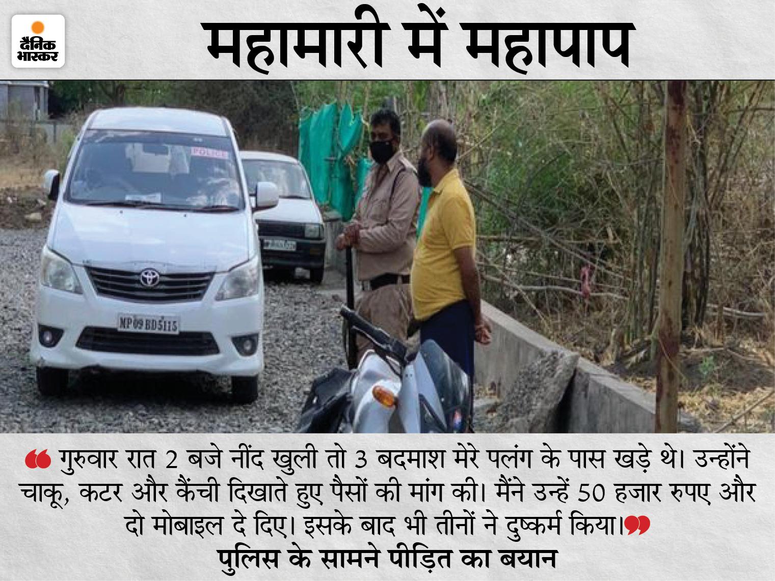 3 बदमाशों ने चाकू-कैंची दिखाकर दुष्कर्म किया; 50 हजार रुपए और 2 मोबाइल भी लूटे इंदौर,Indore - Dainik Bhaskar