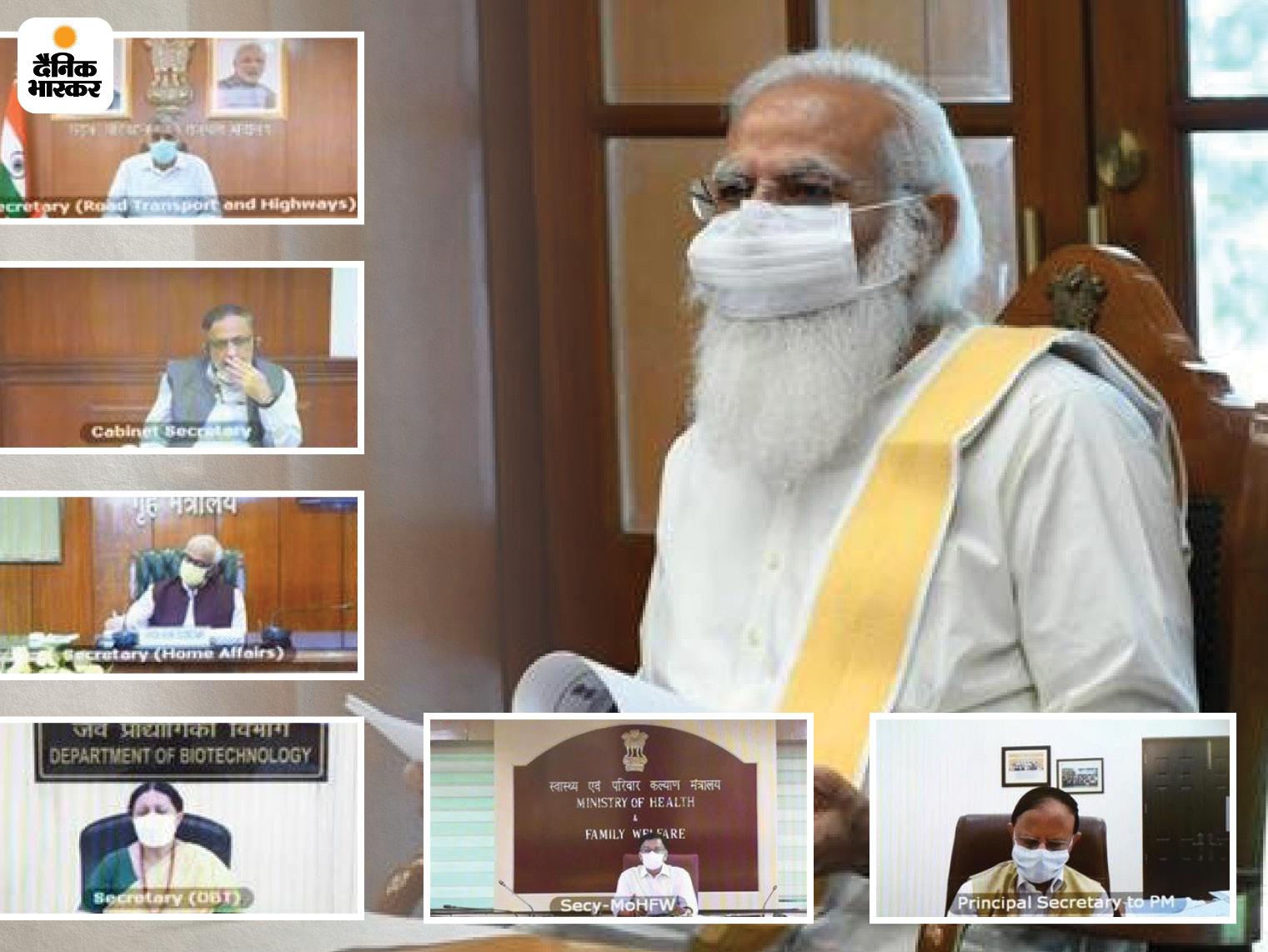 PM बोले- गांवों में डोर-टू-डोर टेस्टिंग और ऑक्सीजन सप्लाई का इंतजाम किया जाए; वेंटिलेटर्स का इस्तेमाल नहीं होने पर नाराजगी जताई देश,National - Dainik Bhaskar