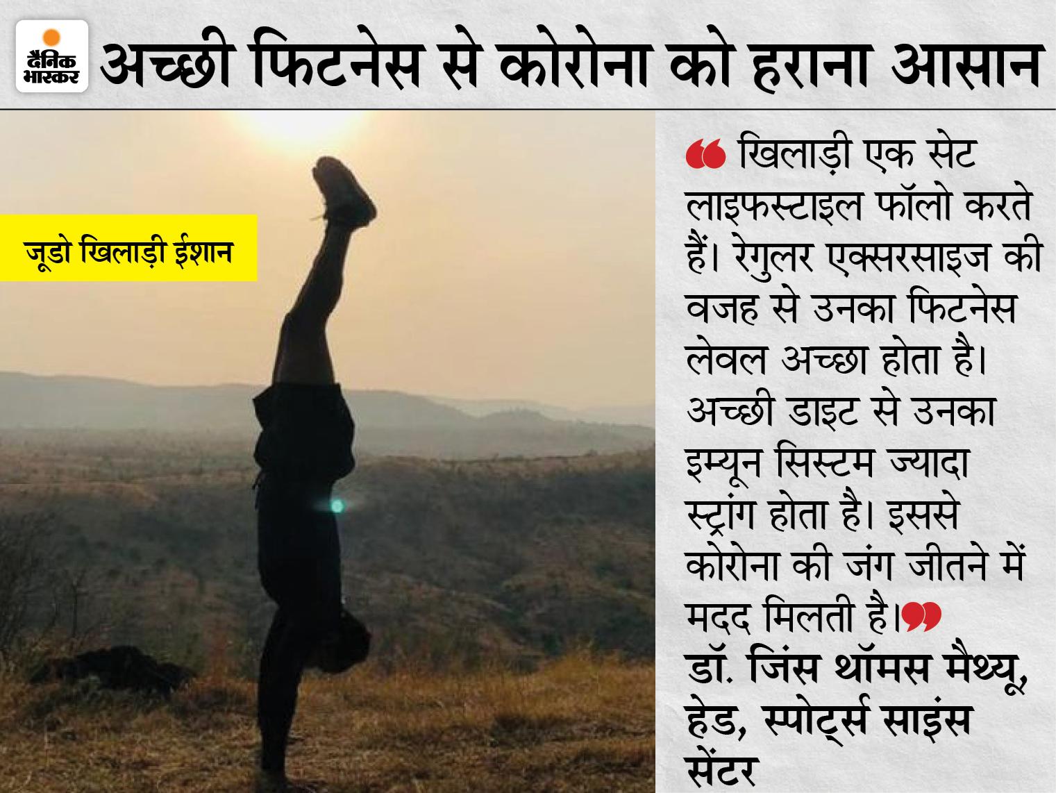 अच्छी इम्युनिटी, बैलेंस्ड डाइट से किसी को नहीं पड़ी ऑक्सीजन की जरूरत; 7 से 15 दिन में ठीक भी हुए|भोपाल,Bhopal - Dainik Bhaskar