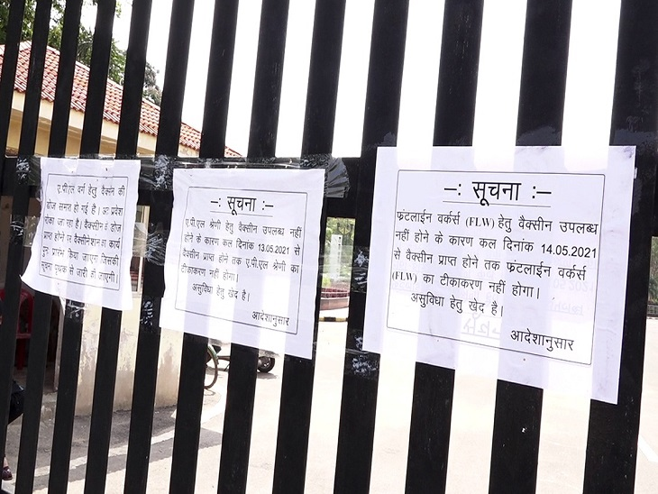 रायपुर के कई टीकाकरण केंद्रों पर ऐसी नोटिस लगाई गई थी। इसमें फ्रंटलाइन वर्कर और APL वर्ग का टीका उपलब्ध नहीं होने की बात थी।