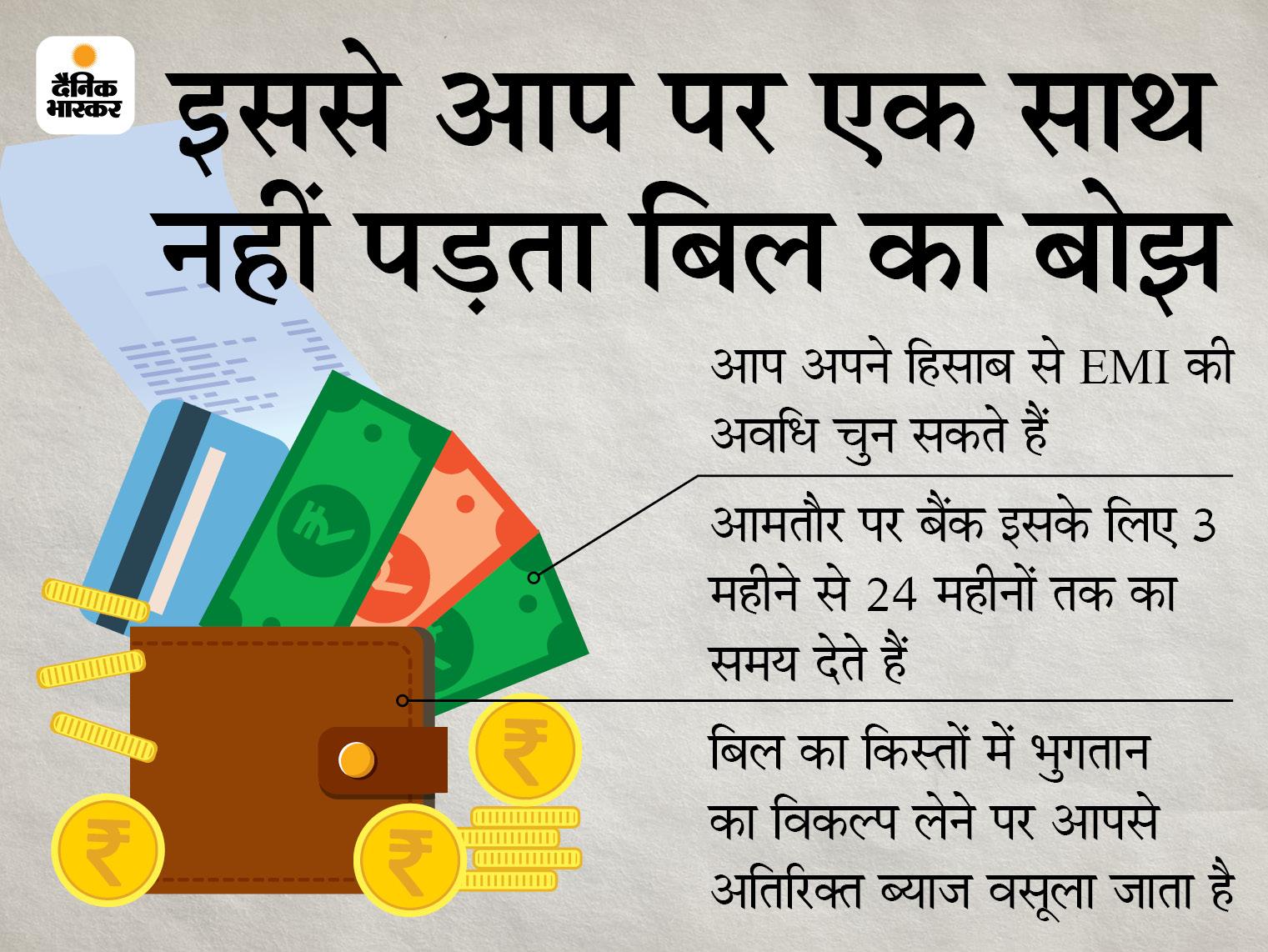 कोरोना काल में क्रेडिट कार्ड का बिल भरने में हो रही है परेशानी, तो EMI के जरिए कर सकते हैं पेमेंट, यहां जानें इसका पूरा गणित बिजनेस,Business - Dainik Bhaskar