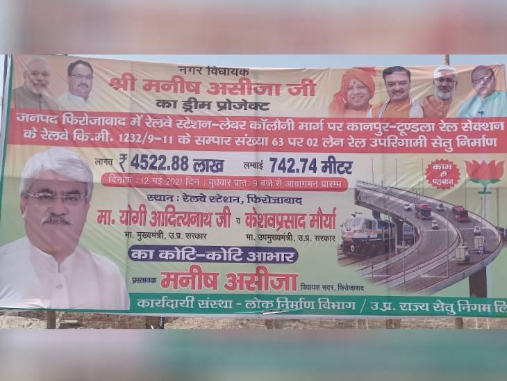 इस आयोजन में शहर के किसी भी अन्य जनप्रतिनिधि को नहीं बुलाया गया था। विधायक द्वारा पूजन करने और फीता काटकर ही इस ओवरब्रिज को जनता के लिए खोल दिया गया था। - Dainik Bhaskar