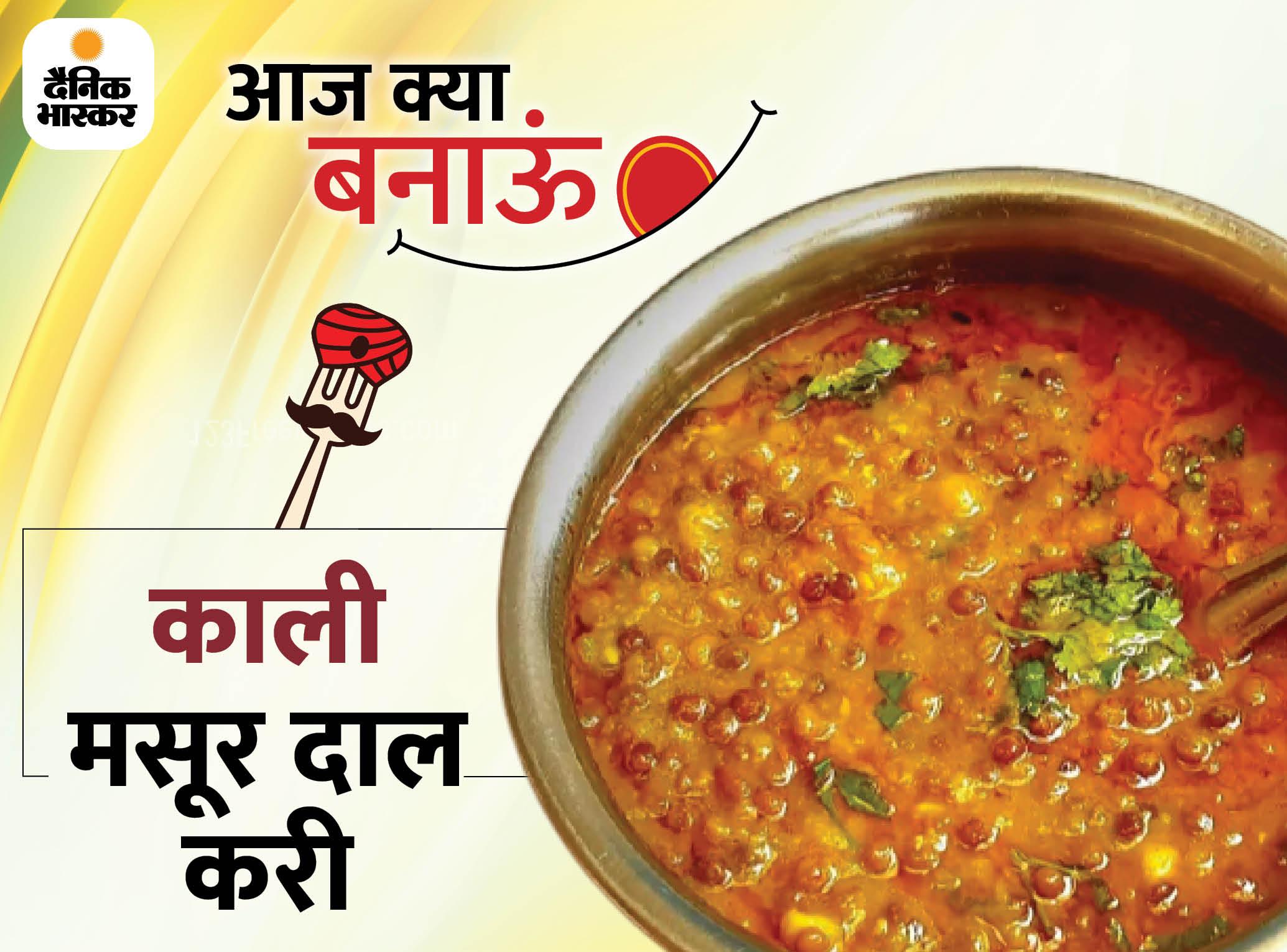 काली मसूर दाल करी बनाने की आसान रेसिपी, घर में सब करेंगे इसे बार-बार खाने की फरमाइश लाइफस्टाइल,Lifestyle - Dainik Bhaskar