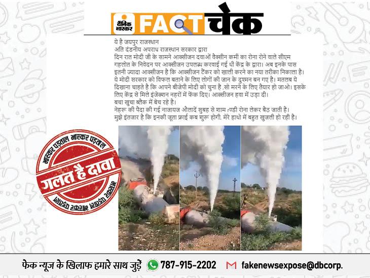 राजस्थान में गहलोत सरकार कर रही ऑक्सीजन की बर्बादी, सोशल मीडिया पर वायरल हुआ वीडियो; जानिए इस वीडियो की सच्चाई फेक न्यूज़ एक्सपोज़,Fake News Expose - Dainik Bhaskar