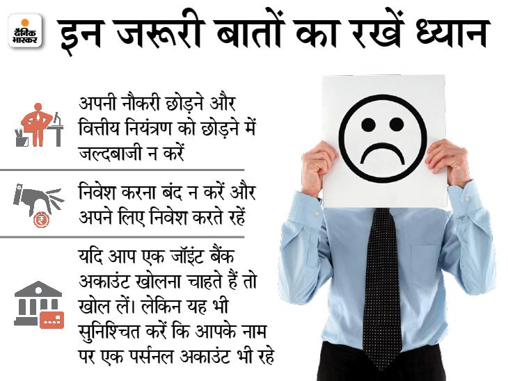 शादी के तुरंद बाद अपने पार्टनर को न सौंपे अपना पूरा पैसा, फाइनेंस से जुड़े फैसले लेने में हमेशा भागीदार बनें|बिजनेस,Business - Dainik Bhaskar