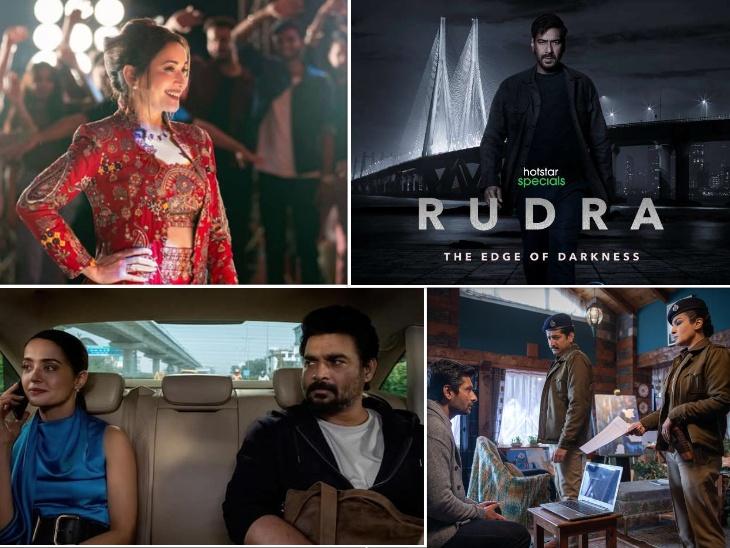 माधुरी दीक्षित की 'फाइंडिंग अनामिका' से लेकर अजय देवगन की 'रूद्रा' तक, ये हैं साल 2021 की अपकमिंग वेब सीरीज|बॉलीवुड,Bollywood - Dainik Bhaskar
