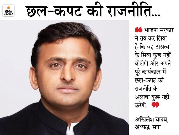 अखिलेश यादव ने कहा- सरकार ने तय कर लिया है कि वह असत्य के सिवा कुछ न बोलेगी और छल-कपट की राजनीति ही करेगी|लखनऊ,Lucknow - Dainik Bhaskar