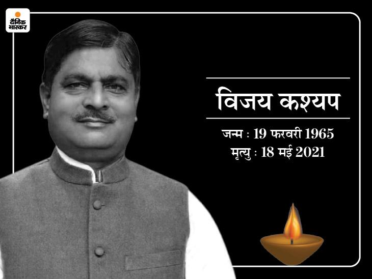 राजस्व एवं बाढ़ नियंत्रण मंत्री विजय कश्यप ने 56 साल की उम्र में आखिरी सांस ली, 20 दिनों से कोरोना से जूझ रहे थे|उत्तरप्रदेश,Uttar Pradesh - Dainik Bhaskar