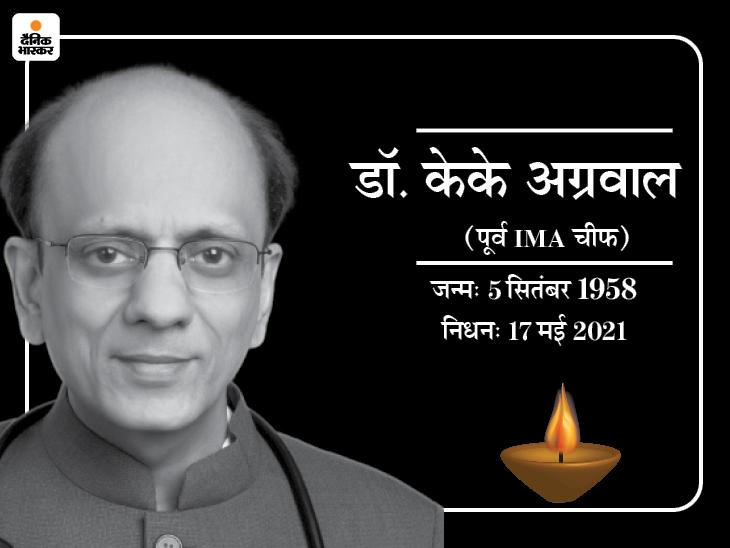 डॉ. केके अग्रवाल का निधन, संक्रमित हुए तो कहा था- शो मस्ट गो ऑन, ऑक्सीजन पर भी क्लासेस दूंगा और जानें बचाऊंगा देश,National - Dainik Bhaskar