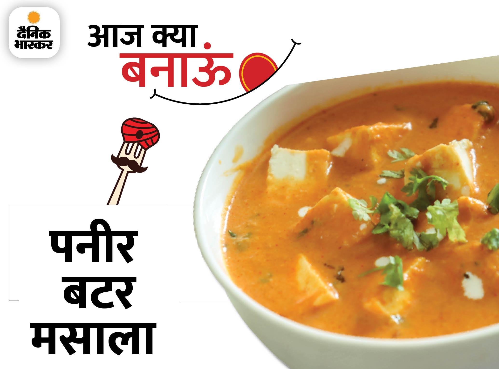 कुछ स्पेशल बनाने का मन हो तो पनीर बटर मसाला ट्राय करें, इसका लाजवाब स्वाद घर में सबको पसंद आएगा लाइफस्टाइल,Lifestyle - Dainik Bhaskar