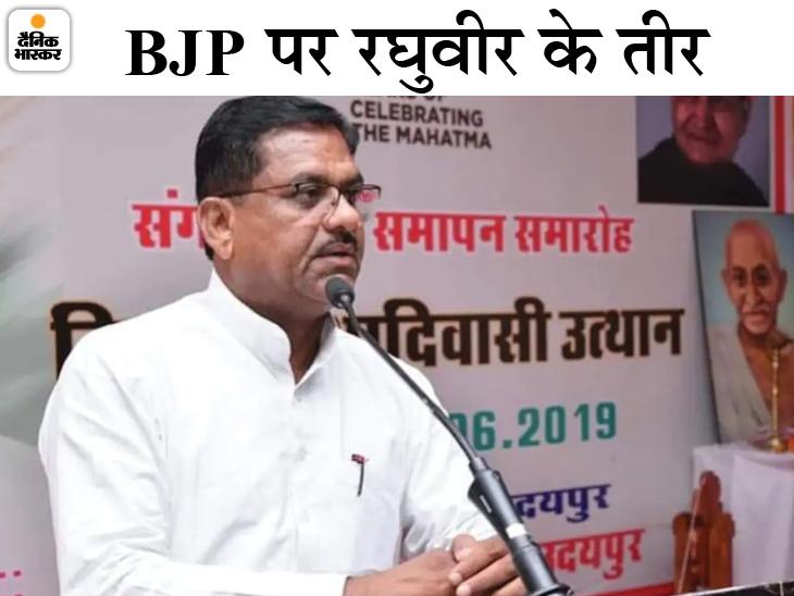 बोले- कोरोना के बिगड़ते हालात के लिए नरेंद्र मोदी जिम्मेदार, BJP की वजह से आज भूटान जैसे देश भारत की उड़ा रहे खिल्ली|उदयपुर,Udaipur - Dainik Bhaskar
