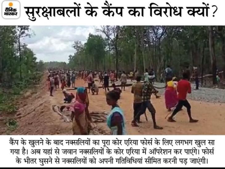 गांववालों का आरोप- नक्सली नहीं, जवानों ने फायरिंग की थी; 9 लोग मारे गए, कई घायल|छत्तीसगढ़,Chhattisgarh - Dainik Bhaskar