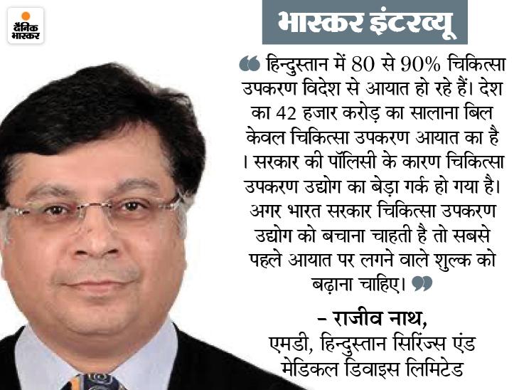 80 से 90% चिकित्सा उपकरण विदेश से आ रहे हैं, अगर सरकार साथ दे तो ऐसी कोई डिवाइस नहीं है जो हम नहीं बना सकते|DB ओरिजिनल,DB Original - Dainik Bhaskar