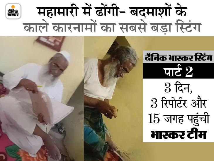 अस्पताल गए तो मर जाओगे; 2,000 रुपए दो, यह धागा बांधो, पर्ची डालकर गर्म पानी में पियो|राजस्थान,Rajasthan - Dainik Bhaskar