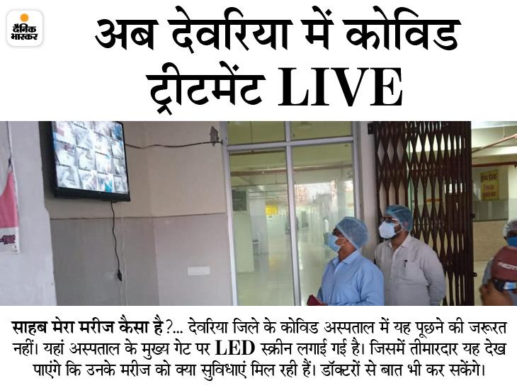 कोविड अस्पताल के बाहर लगवाई बड़ी स्क्रीन, भर्ती मरीजों से परिजन कर सकेंगे बात, ट्रीटमेंट को भी देख पाएंगे|उत्तरप्रदेश,Uttar Pradesh - Dainik Bhaskar