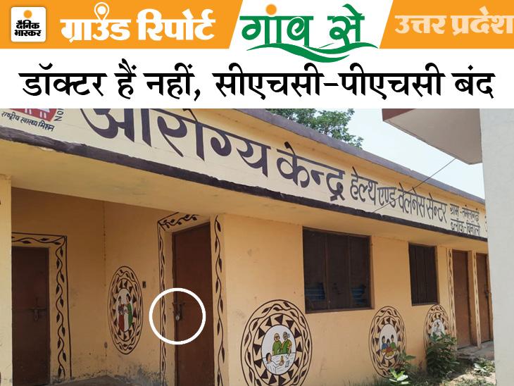 बुखार आ रहा, सांस फूलती है और 1-2 दिन में दम निकल जाता है; 6 गांवों में 30 दिन के अंदर 145 की मौत|उत्तरप्रदेश,Uttar Pradesh - Dainik Bhaskar