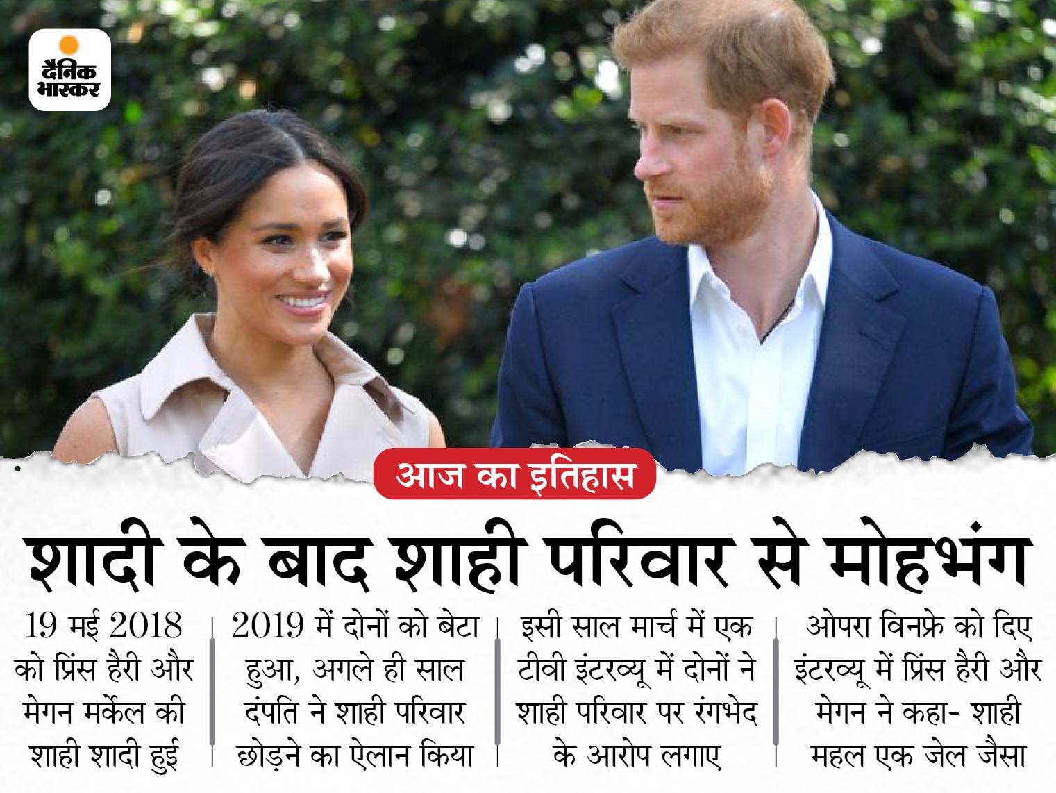 प्रिंस हैरी और मेगन मर्केल की शादी के 3 साल, शादी के बाद ही शाही परिवार छोड़ा, रंगभेद के आरोप भी लगाए|देश,National - Dainik Bhaskar