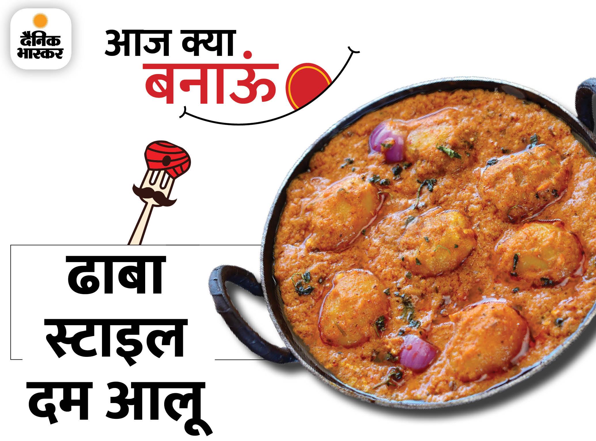 स्पाइसी खाने के शौकीनों के लिए ढाबा स्टाइल दम आलू, इसे धनिया पत्ती से गार्निश करें और चावल या रोटी के साथ सर्व करें लाइफस्टाइल,Lifestyle - Dainik Bhaskar