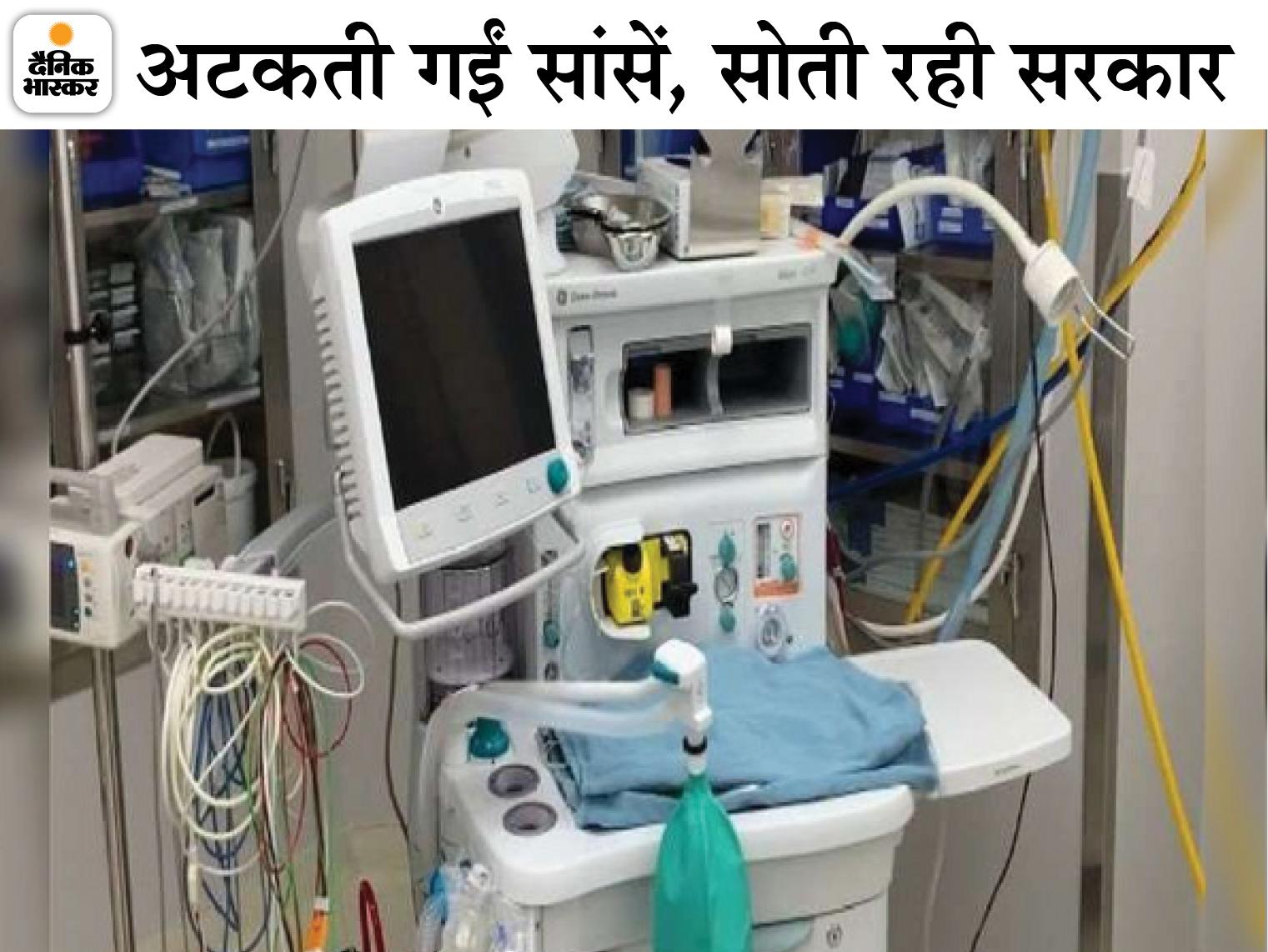बिहार में मरीजों की जान जाती रही, लेकिन 36 जिलों में पैक रखे रहे 207 वेंटिलेटर; मंत्री बोले- चलाने वाले नहीं मिल रहे|बिहार,Bihar - Dainik Bhaskar