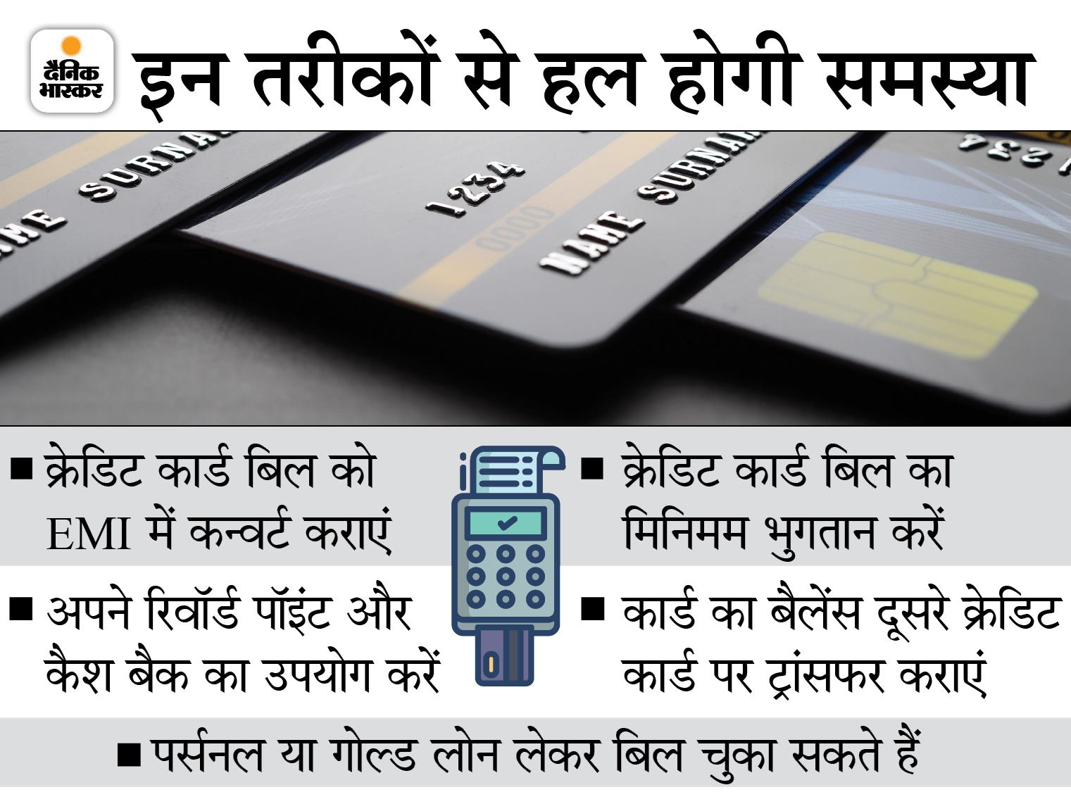 कोरोना काल में क्रेडिट कार्ड का बिल चुकाने में आ रही है परेशानी, तो इन 5 तरीकों से दूर कर सकते हैं अपनी परेशानी|बिजनेस,Business - Dainik Bhaskar