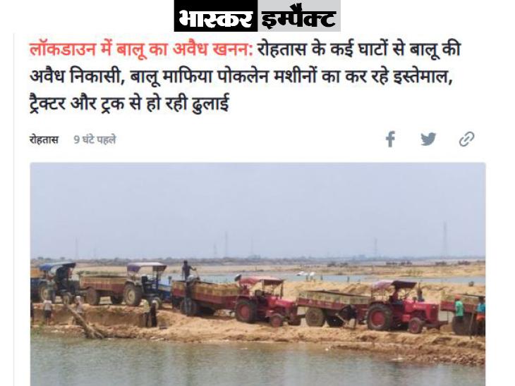 रोहतास SP ने खुद सोन नदी में रेड की, ट्रैक्टर-डाला छोड़ औरंगाबाद भागे बालू माफिया; PMLA एक्ट के तहत होगी कार्रवाई|बिहार,Bihar - Dainik Bhaskar