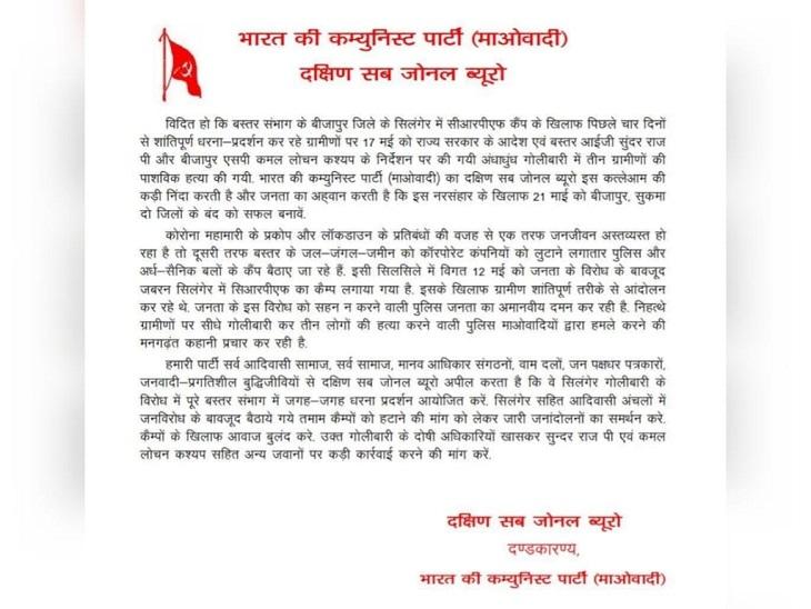 नक्सलियों ने मुठभेड़ के विरोध में बीजापुर-सुकमा बंद को लेकर जारी किया पर्चा।
