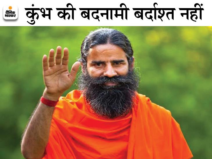 बाबा रामदेव ने टूलकिट के माध्यम से हिंदू धर्म को बदनाम करने का लगाया आरोप, कहा देशवासी ऐसी ताकतों का बहिष्कार करें|देश,National - Dainik Bhaskar