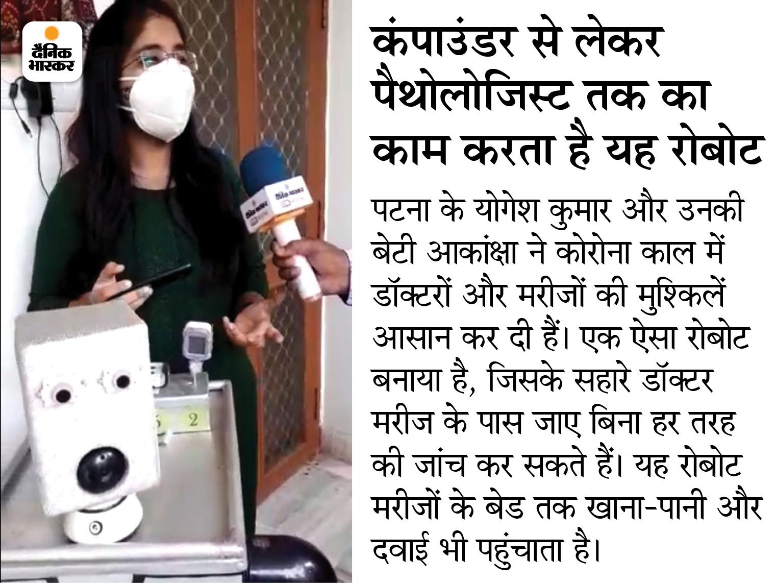 पटना के पिता-पुत्री ने बनाया मेडी रोबोट, हर तरह की जांच कर डॉक्टर के पास भेज देगा आपकी रिपोर्ट|बिहार,Bihar - Dainik Bhaskar