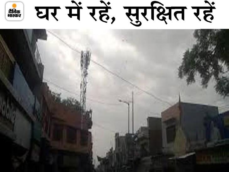 गरज-चमक के साथ बारिश होने की संभावना, मौसम विभाग ने जारी की चेतावनी|भिलाई,Bhilai - Dainik Bhaskar