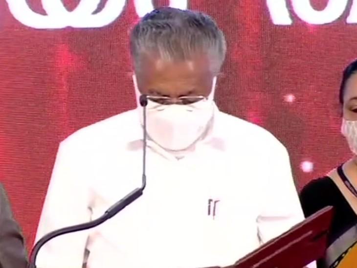 दूसरी बार केरल के मुख्यमंत्री बने, 20 मंत्रियों ने भी शपथ ली; दामाद को भी बनाया कैबिनेट मंत्री|देश,National - Dainik Bhaskar