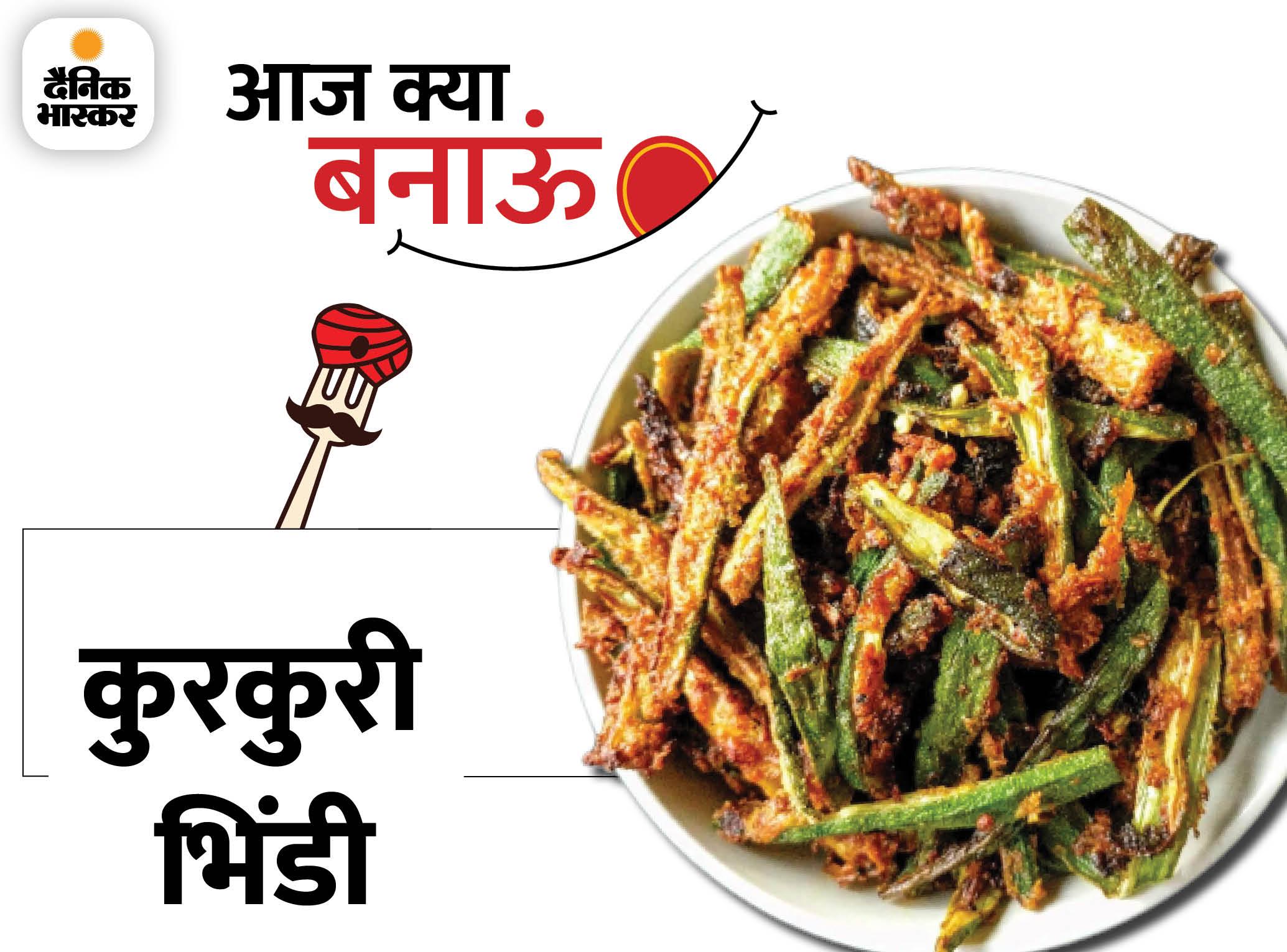 कुरकुरी भिंडी की आसान रेसिपी, बनने के इस पर नींबू का रस और चाट मसाला छिड़कें व गर्मागर्म सर्व करें|लाइफस्टाइल,Lifestyle - Dainik Bhaskar