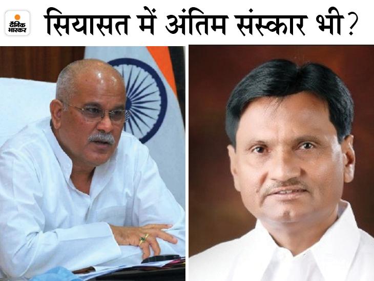 भाजपा के पूर्व विधायक ने यह लिखते हुए छत्तीसगढ़ CM को अंतिम संस्कार के लिए भेजा 2500 का चेक, 10 दिन बाद भूपेश बघेल बोले– इसे प्रधानमंत्री जी को भेजें|रायपुर,Raipur - Dainik Bhaskar