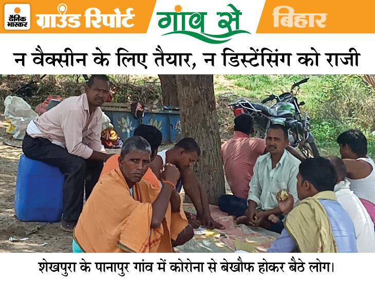 लोगों का अजीब तर्क- सरकार हमें मारना चाहती है ताकि पेंशन न देना पड़े; बिहार पानापुर गांव में लोग दूसरी डोज लेने से कतरा रहे|देश,National - Dainik Bhaskar