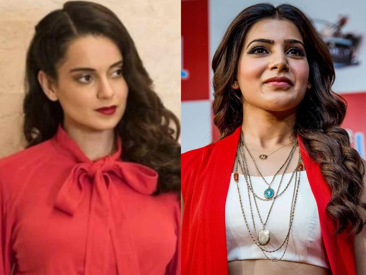 'द फैमिली मैन 2' का ट्रेलर देखने के बाद सामंथा अक्किनेनी की एक्टिंग पर फिदा हुईं कंगना रनोट, बोलीं-इस लड़की ने मेरा दिल जीत लिया|बॉलीवुड,Bollywood - Dainik Bhaskar