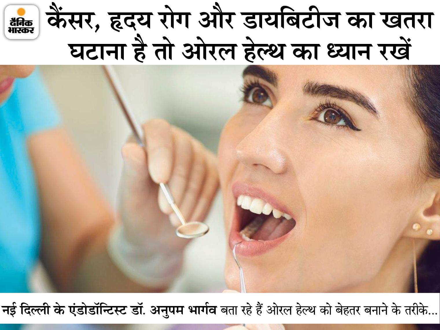 70% स्कूली बच्चे के दांतों में सड़न, 90% वयस्क मसूड़ों की बीमारी से पीड़ित; इन 4 तरीकों से दांत और मसूढ़े रखें स्वस्थ|लाइफ & साइंस,Happy Life - Dainik Bhaskar