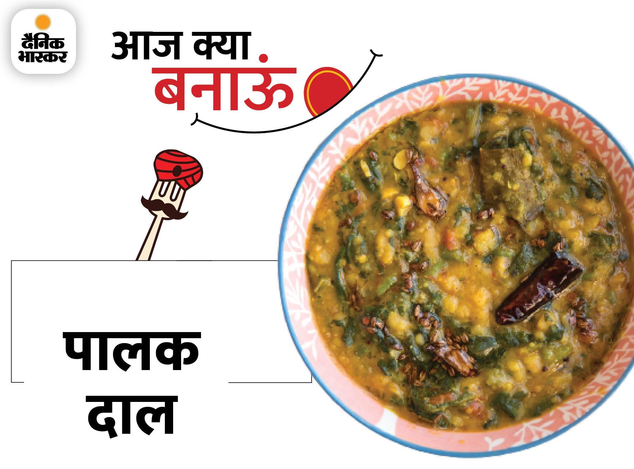 रात के खाने में कुछ हल्का खाने का मन हो तो पालक दाल बनाएं, इसे चावल या रोटी के साथ सर्व करें|लाइफस्टाइल,Lifestyle - Dainik Bhaskar