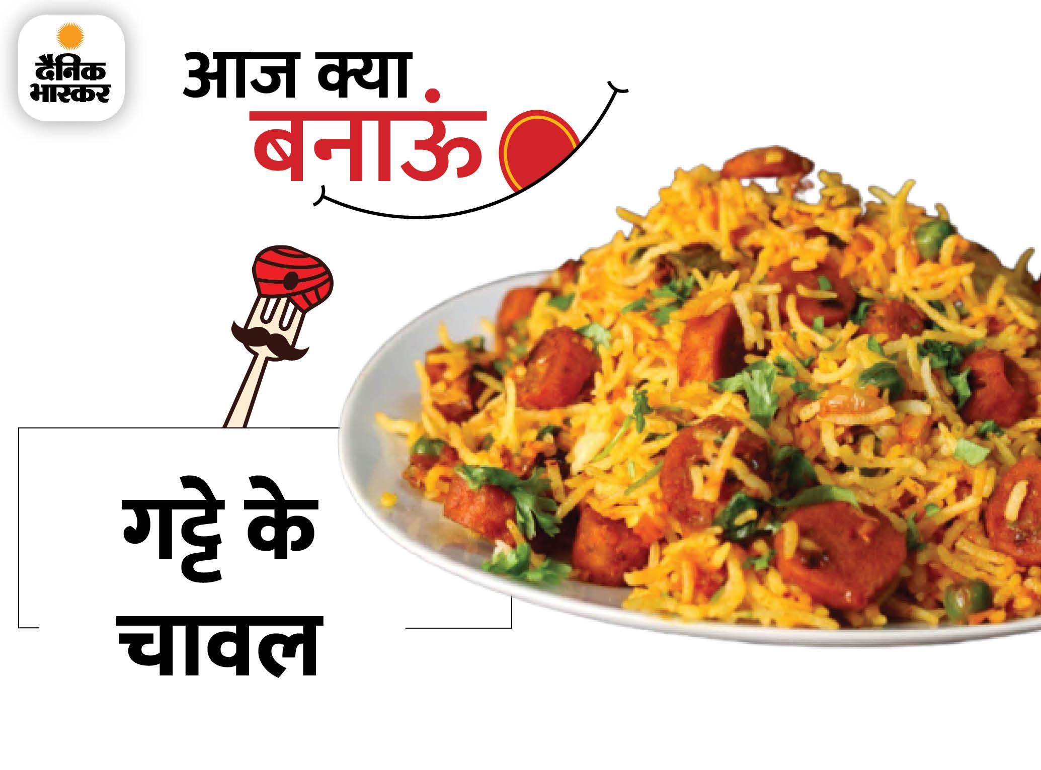 गट्टे के चावल बनाने का आसान तरीका, सिर्फ 15 मिनट में हो जाएंगे तैयार|लाइफस्टाइल,Lifestyle - Dainik Bhaskar