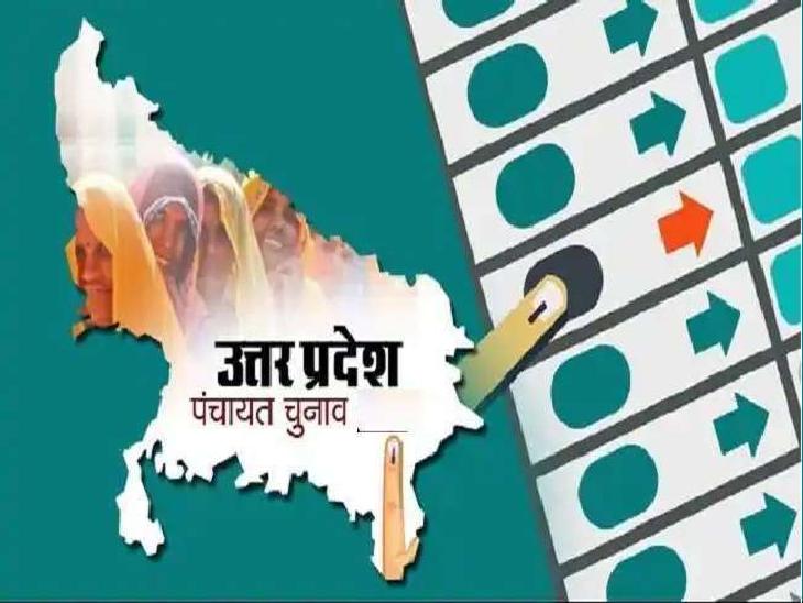 25 और 26 मई को नए प्रधान और पंचायत सदस्यों को शपथ दिलाई जाएगी, 27 मई को होगी पहली बैठक|उत्तरप्रदेश,Uttar Pradesh - Dainik Bhaskar