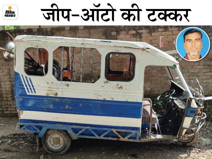 इसी ऑटो में सवार 6 यात्री भी घायल हो गए। इनसेट में मृतक- अलाउद्दीन। - Dainik Bhaskar