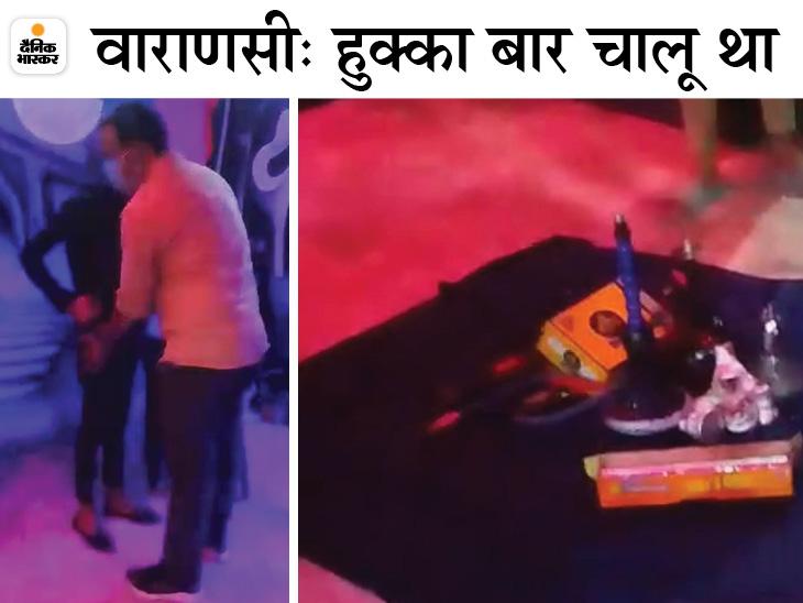 लॉकडाउन के बीच वाराणसी में चल रहा था हुक्का बार, चार गिरफ्तार और कई भागे|वाराणसी,Varanasi - Dainik Bhaskar