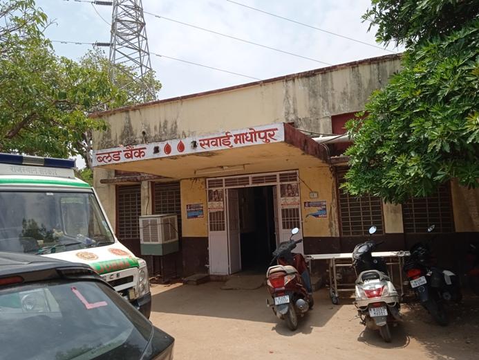 ब्लड बैंक सवाई माधोपुर। - Dainik Bhaskar